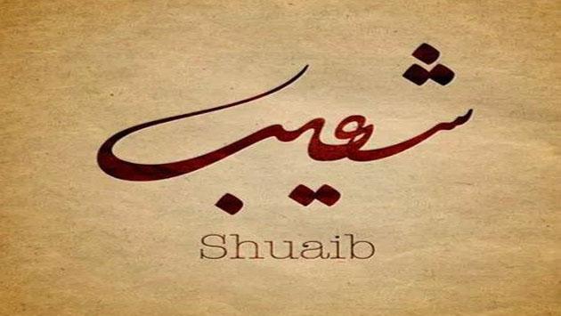 Chuaib (Jetro, que a paz esteja sobre ele)