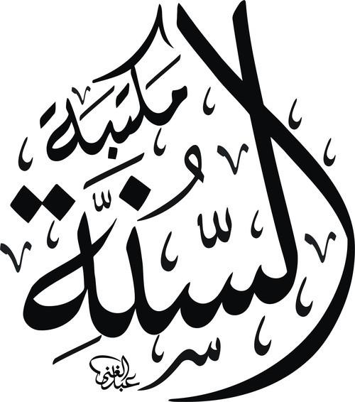 A Sunnah