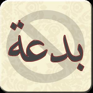 Boicote ao povo da inovação e pecados; e amor e ódio por causa de Allah