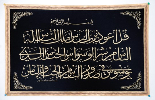 Tafsir da Surah An Nas – Dos Homens (Capítulo 114)