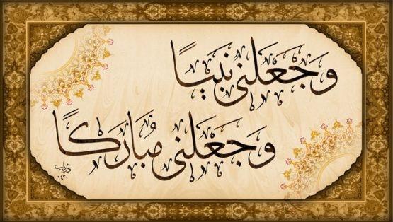 A Misericórdia de Allah