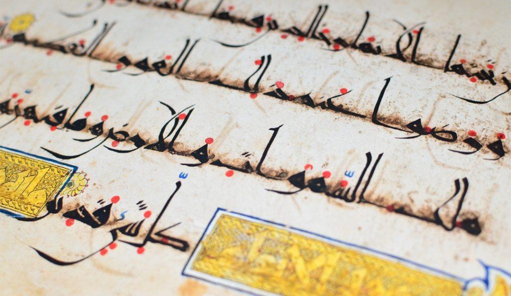 Como o Qur'an Modela o Cérebro